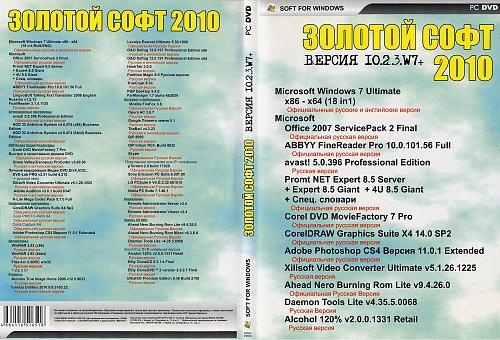 Золотой софт 2010