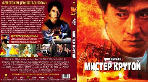 Мистер Крутой / Yat goh ho yan (1997)