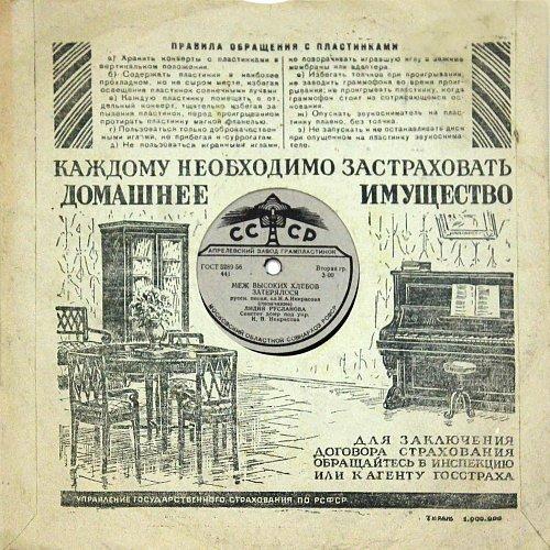Конверт 25 см. Апрелевского завода грампластинок с рекламой на обороте.