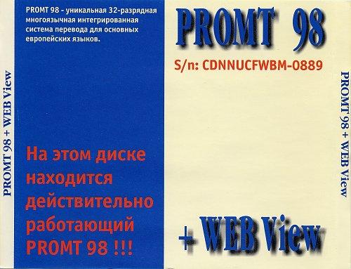 Promt 98 (1998)