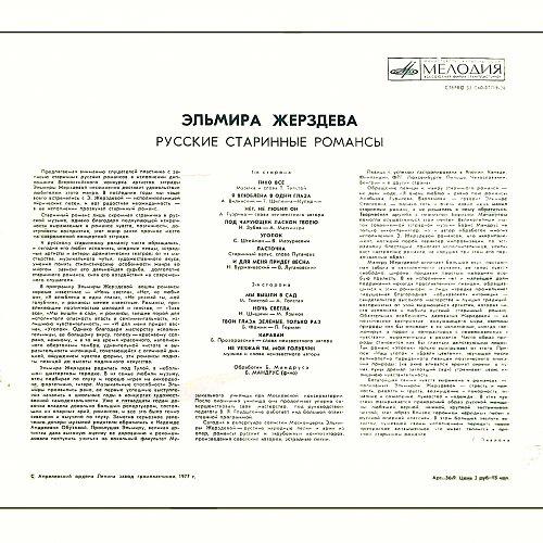Жерздева Эльмира - Русские старинные романсы (1977) [LP С60-07719-20]