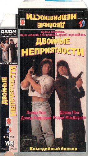 Double Trouble / Двойные неприятности (1992)