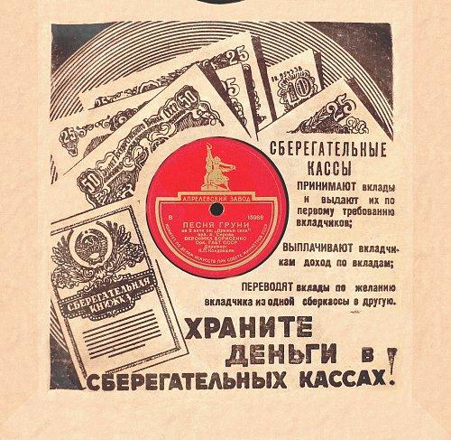 Конверт 25 см. Апрелевского завода грампластинок с рекламой на обороте