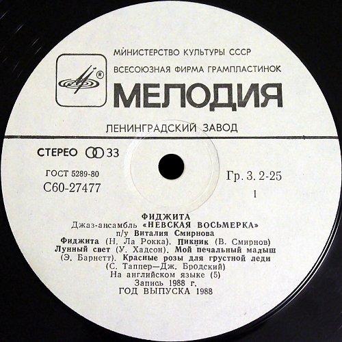 Невская восьмерка, джаз-ансамбль - Фиджита (1988) [LP C60 27477 008]