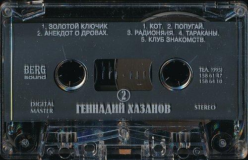 Хазанов Геннадий - Подарочное издание (1996)