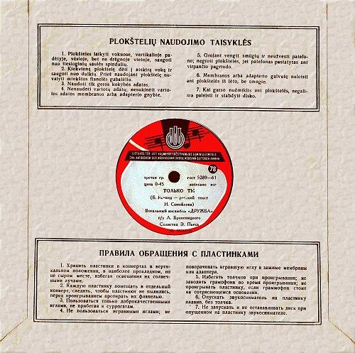 Конверт 60-х годов для пластинок 20 см. Каунас