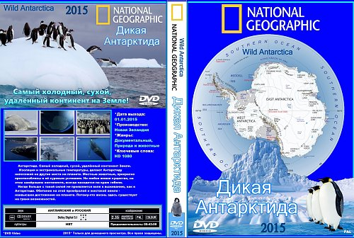 National Geographic: Дикая Антарктида / Wild Antarctica (2015)