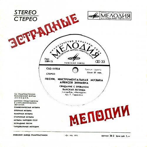 """Конверт 17 см. фирмы """"Мелодия"""" Рижского завода грампластинок"""