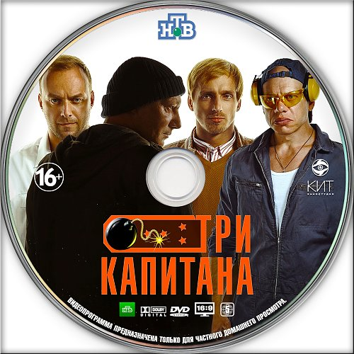 Три капитана (2019 - ...)
