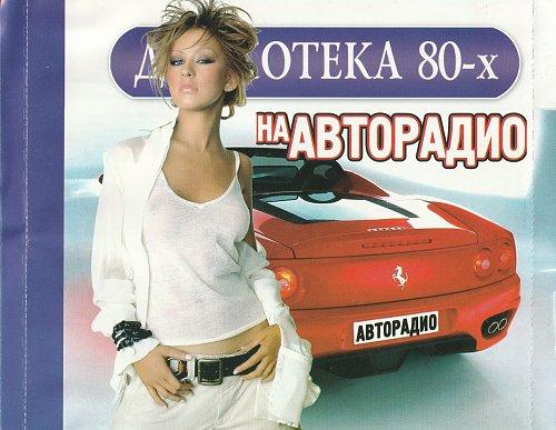 Дискотека 80-х на Авторадио. Сборник зарубежный
