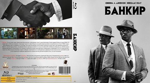 Банкир / The Banker (2020)
