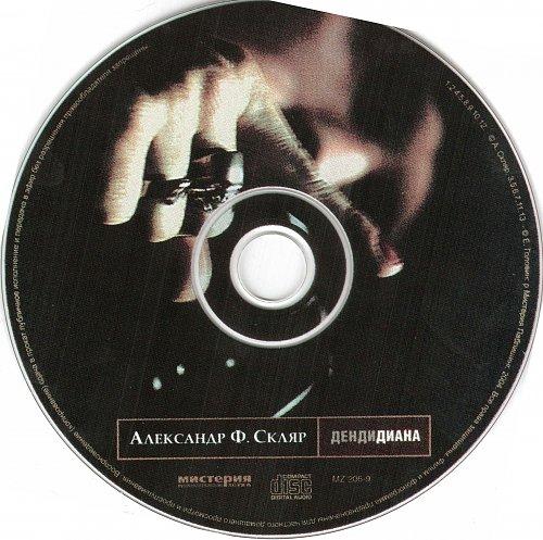 Скляр - ДендиДиана (2004)