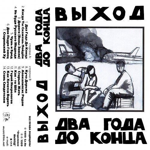Выход - Два года до конца (1999 Отделение ВЫХОД: В 111, Россия)