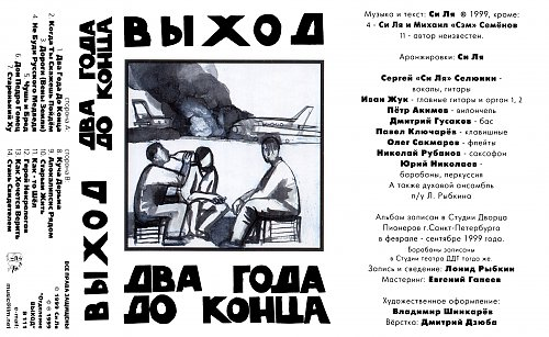 Выход - Два года до конца (1999 Отделение ВЫХОД: В111, Россия)