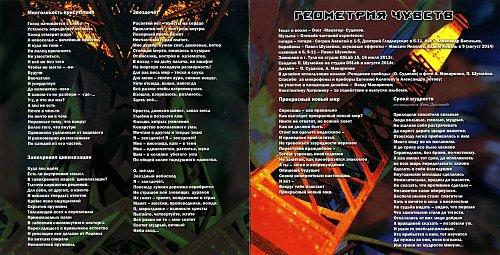 Манагер & Grenade Surround Experience - Геометрия чувств (2013)