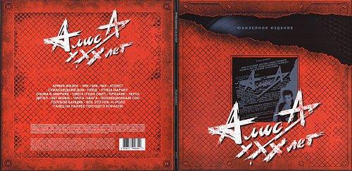 АлисА - Статья 206 часть вторая. Алиса XXX лет. Юбилейное издание (1989/2014) [Real Music RC-004 LP]