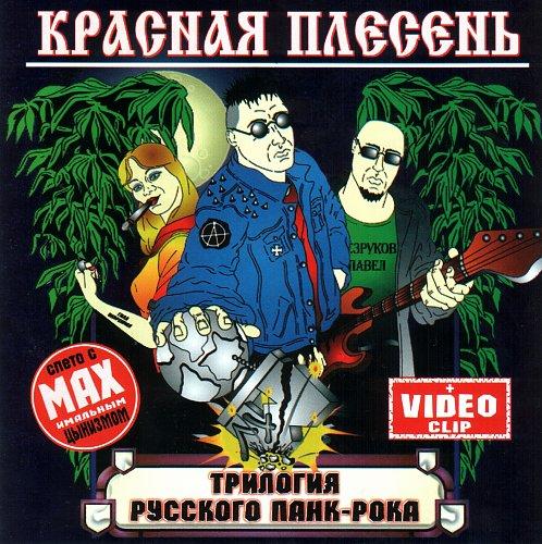 Красная Плесень - Трилогия русского панк-рока (2006) дополнение