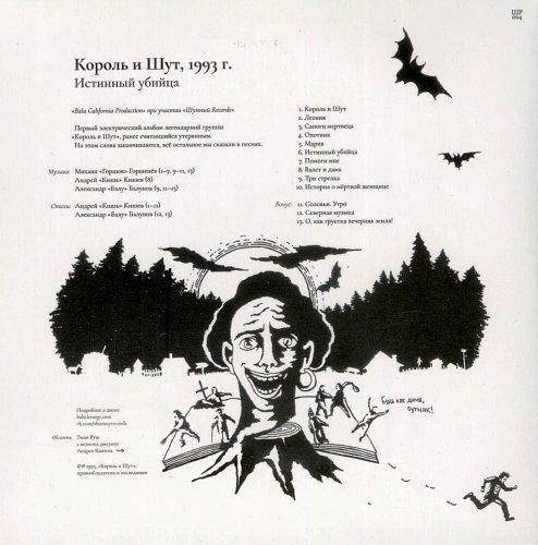 Король и Шут - Истинный убийца (1993)