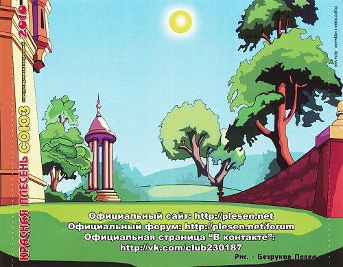 Красная плесень - Союз популярных пародий 2010 (2010)