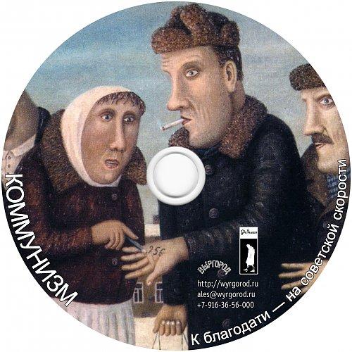 Коммунизм - К благодати — на советской скорости (1988-2005 Выргород и ГрОБ-Records, Россия) mp3