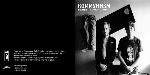 Коммунизм - К благодати — на советской скорости (1988-2005 Выргород и ГрОБ-Records, Россия)