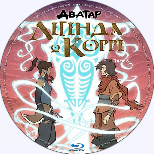 Легенда о Корре / The Legend of Korra (2012 - 2014)