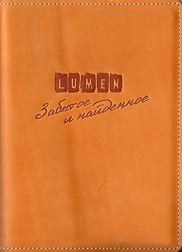 Lumen - Забытое и найденное (2018 LUMEN CD 03/18, Сони ДАДС, Россия)