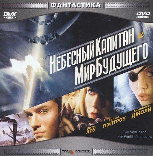Небесный капитан и мир будущего / Sky Captain and the World of Tomorrow (2004)