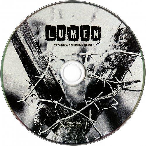 Lumen - Хроника бешеных дней (2016 LUMEN CD 12/16, Сони ДАДС, Россия)