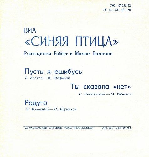 Синяя птица, ВИА - 1. Пусть я ошибусь (1980) [Flexi Г62-07951-52]