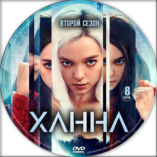 Ханна / Hanna (2019 - ...)