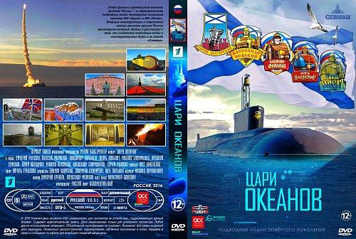 Цари океанов (2016)