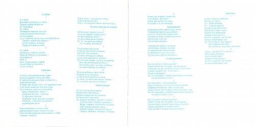 Маликов Дмитрий - С Тобой (1993)