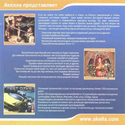 House Студия (Электронный Ди-Джей) Акелла 2007