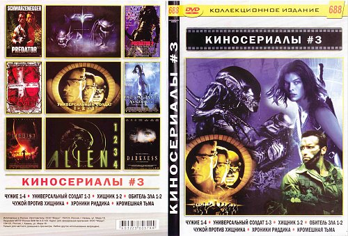 Коллекционное издание - Киносериалы #3