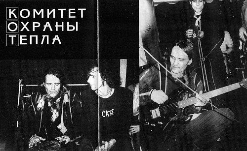 Комитет Охраны Тепла - Зубы (1987 Oldy; 1997 Caravan Records: CAR 026, Россия)