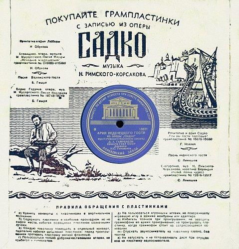 Конверт 25 см. Апрелевского завода грампластинок 50-х годов с рекламой