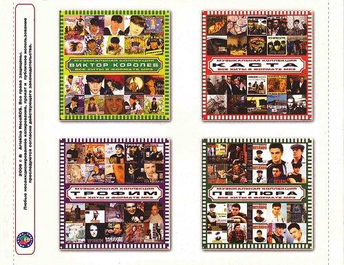 Ария - Музыкальная коллекция (2006)