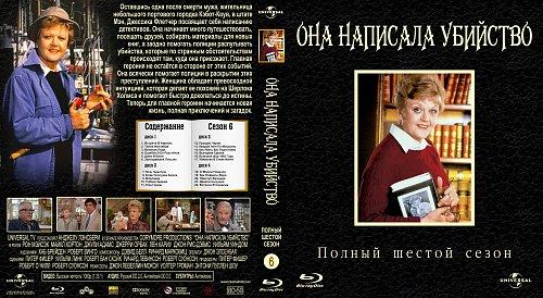 Она написала убийство / Murder, She Wrote (1984-1996)