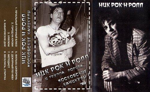 Ник Рок-н-Ролл и Лолита - Московские каникулы (1990 Попа Бегемота Рекордс, Россия)