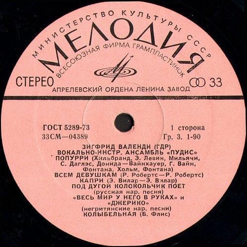 Siegfried Walendy / Зигфрид Валенди и ВИА «Пудис» - 1. Попурри (1974) [LP СМ-04389-90]