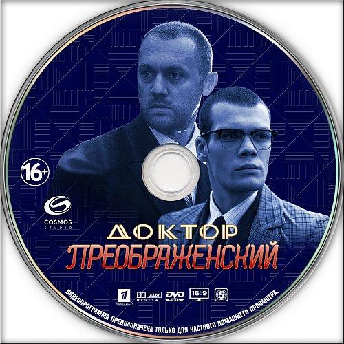 Доктор Преображенский (2018)