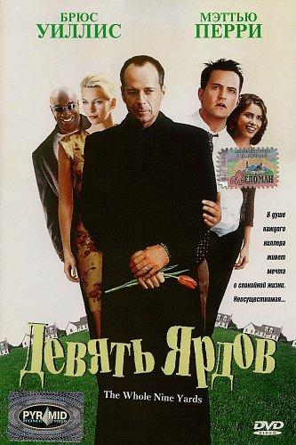 Девять ярдов 2000 - Андрей Гаврилов